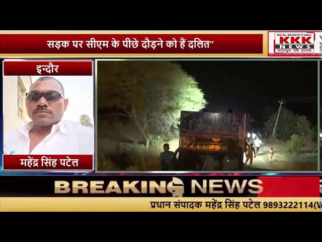 मुख्यमंत्री शिवराज सिंह चौहान के सांवेर के रोड़ शो में गंदी और अश्लील गाली दे रहे हैं सीएम...