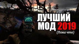 СТАЛКЕР - ЛУЧШИЙ МОД 2019 (Пока что)