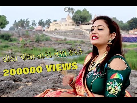 Lila pila tara neja farke || New gujarati song 2018 || Ramdevpir bhajan || Dixy patel || VIP Films |