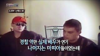 [서프라이즈] PD가 마피아 두목?! 드라마 시청률 100%, 이거 실화냐?