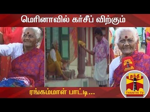 மெரினாவில் கர்சீப் விற்கும் ரங்கம்மாள் பாட்டி...   Rangammal Patti   Marina   Thanthi TV