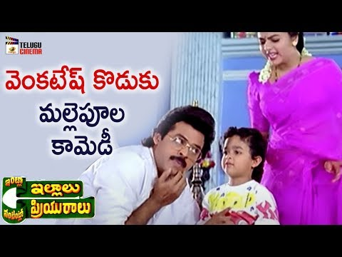 Venkatesh & his Son Best Comedy Scene | Intlo Illalu Vantintlo Priyuralu Movie | Soundarya
