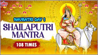 Navratri Day 1-Shailaputri Mata Mantra- शैलपुत्री मंत्र-Navratri Special 2021- शैलपुत्री मैया के भजन