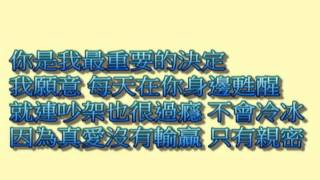 范瑋琪-最重要的決定 純音樂 with lyrics