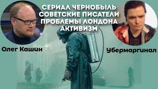 Олег Кашин и Убермаргинал обсуждают последние новости, сериал Чернобыль и многое другое