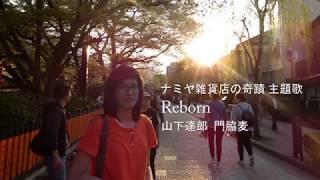私はこの映画と歌が好きです 日本語を勉強し始めて 頑張りました よろし...