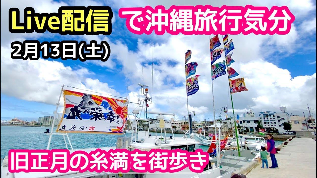 旧 正月 沖縄