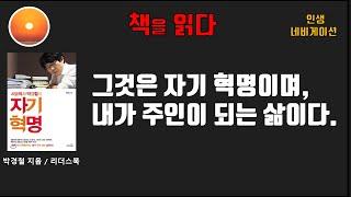 """""""자기 혁명"""" [박경철 지음/ 리더스…"""