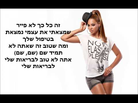 Beyonce- Poison מתורגם (Hebrew)