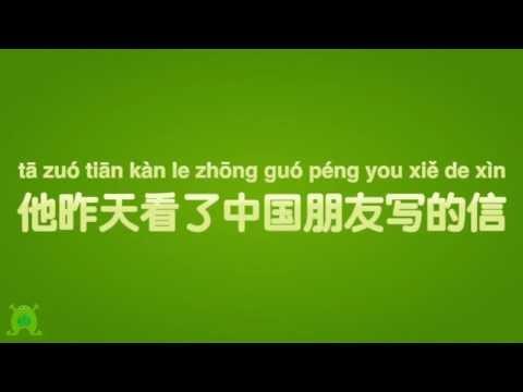 中国語講座 - 基本の表現編 第1回 語順その1  【文法】