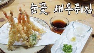 바삭! 일식집 새우튀김(고로모아게)의 전 과정! 天ぷら
