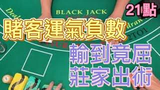 【21點】賭客運氣負數,輸到竟屈莊家出術。