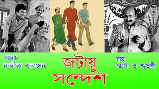 Jatayu Sandesh জটায়ু সন্দেশ audio story শ্রুতি নাটক