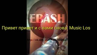 EBASH MEGA BASS #2