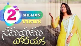 Samayamu Poniyaka || Susanna Esther || Jonah Samuel || Samy Pachigalla