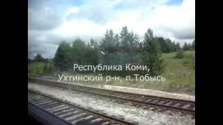 Города и поселки Коми из окна поезда