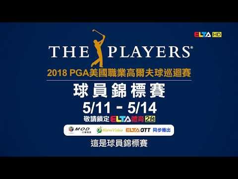 2018 PGA球員錦標賽 5/11 - 5/14 請鎖定愛爾達體育2台