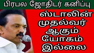 M.K.STALIN |DMK |NEVER |BECOME |CM |FAMEOUS|ASTROLOGER