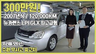 기아 뉴카렌스 2.0 LPI GLX 최고급형 수원중고차…