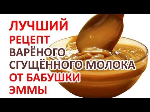 Варёное сгущённое молоко - рецепт Бабушки Эммы