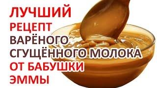 Варёное сгущённое молоко   рецепт Бабушки Эммы