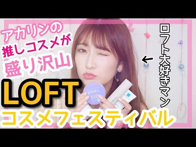 【ロフト】推しコスメたくさん紹介!コスメフェスティバルが熱い!!
