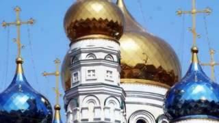 Владивосток  Христианские храмы(Владивосток. Звучит мелодия Сергея Чекалина
