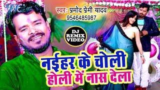 Pramod Premi Yadav का सबसे जोरदार होली गीत 2019 - होली का रिकॉर्ड तोड़ने वाला वीडियो