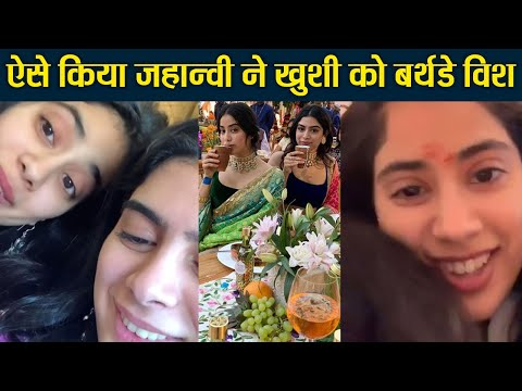Jhanvi Kapoor shares best birthday wish for sister Khushi Kapoor on her birthday | FilmiBeat Mp3