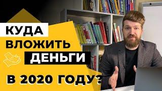 Первые инвестиции: куда вложить деньги в 2020 г. Вкладывай деньги правильно!