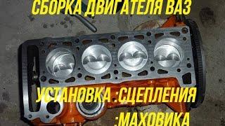 Сборка двигателя ваз Установка сцепления,маховика,задней крышки