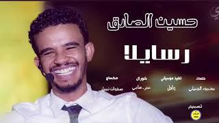 رسايلا حسين الصادق
