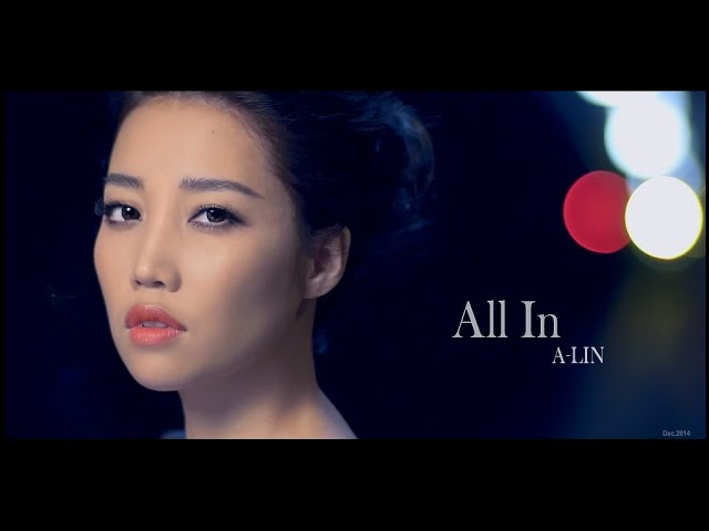 A-Lin《All In》Official MV HD