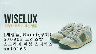 [중고명품신발매입 와이즈럭스] [새상품]Gucci구찌 …