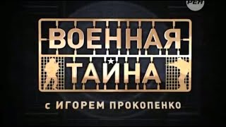 Военная тайна  'Крым  Возвращение домой' 22 03 2014 2 часть