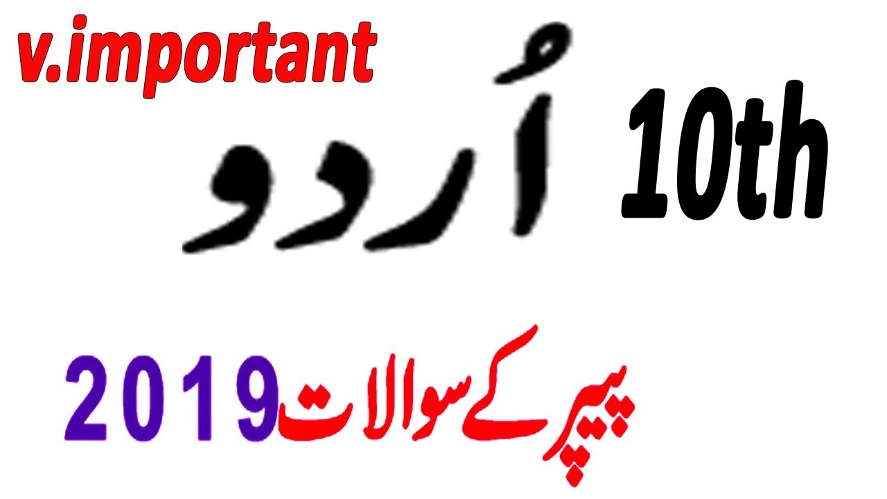 10th Urdu Guess Paper 2019 | 10th Class Urdu important questions | Urdu  Guess Paper 2019