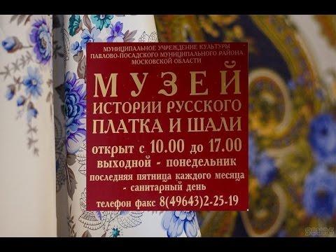 Музей истории русского платка и шали в Павловском Посаде
