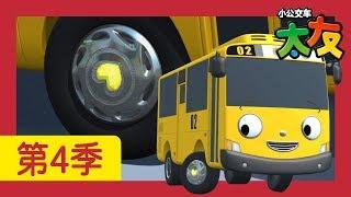 太友 第4季 第4集 l 給我勇氣 l 小公交車太友 | 兒童漫畫 | 幼兒漫畫 | 兒童卡通 | 幼兒卡通 | 兒童小電影