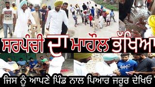 ਸਰਪੰਚੀ 2018 ।। Sarpanchi ।।Punjabi funny video ।। new punjabi comedy video ।।