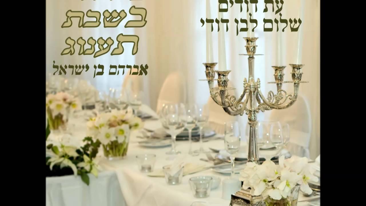 אבי בן ישראל - עת דודים & שלום לבן דודי שירה בשבת תענוג א'