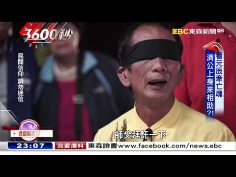 探陽尋陰 親人兩隔無形牽【3600秒】