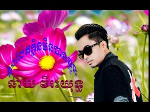 Nonstop, Khmer song, skal te klin min ban klun, chhay virakyuth, ស្កាល់តែក្លិនមិនបានខ្លូន