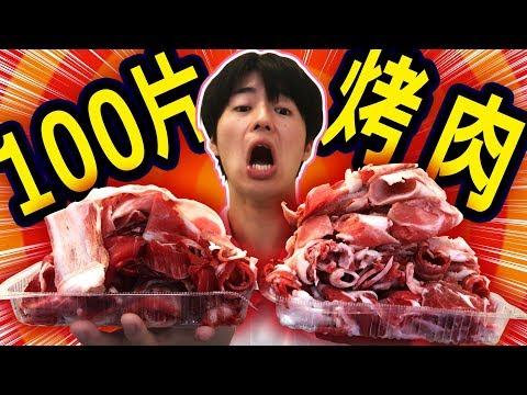 大胃王挑戰烤肉100片!挑戦史上最幸福的時間!