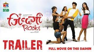 NEPALI MOVIE-2017/2074 | ZINDAGI ROCKS | Official Trailer | Movie on This Dashin