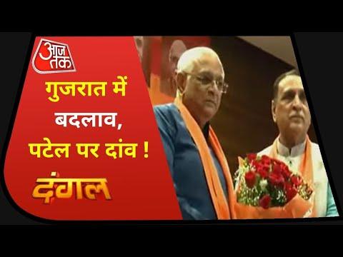 Gujarat News: गुजरात में बदलाव... पटेल पर दांव ! Dangal Debate | Latest News | 12 Sept | Aaj Tak