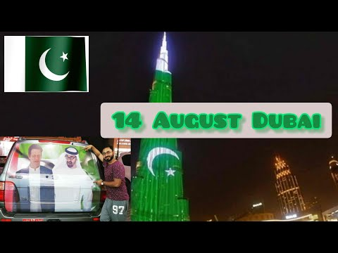 14 August Dubai Pakistani Flag on Burj Khalifa 2021 | Pakistan Independence day 2021 | Celebration