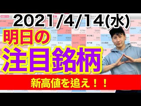 【JumpingPoint!!の10分株ニュース】2021年4月14日 (水)