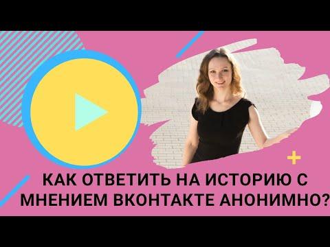 Как ответить на мнение в истории ВКонтакте АНОНИМНО? Можно ли узнать кто ответил анонимно?