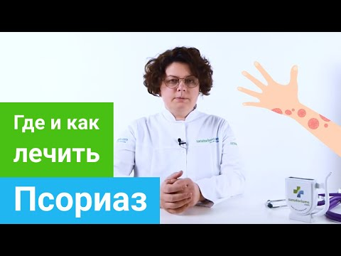 Где и как лечить ПСОРИАЗ. Профильные курорты и методы санаторного лечения ПСОРИАЗА.