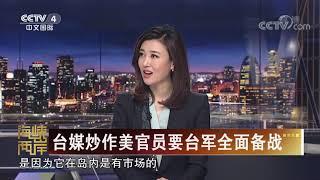 《海峡两岸》 20200326| CCTV中文国际